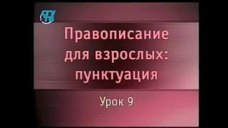 Русский язык. Урок 9. Пунктуация при прямой речи, при цитации и словах