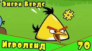 Мультик Игра для детей Энгри Бердс. Прохождение игры Angry Birds [70] серия
