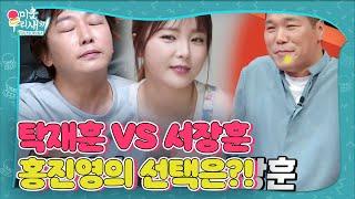 [이상형 월드컵] 탁재훈VS서장훈, 홍진영의 숨막히는 선택!ㅣ미운 우리 새끼(Woori)ㅣSBS ENTER.