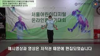 [디지털온라인줄넘기대회]  개인전 양발모아뛰기 가이드영…