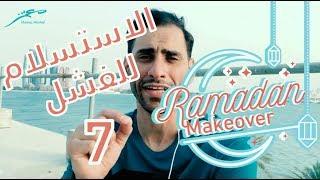 #Ramadan_Makeover: Episode #7 تخلى عن فكرة أن الشيء الذي لم توفق به اليوم لن تنجح فيه الغد