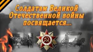 Солдатам Великой Отечественной войны посвящается...