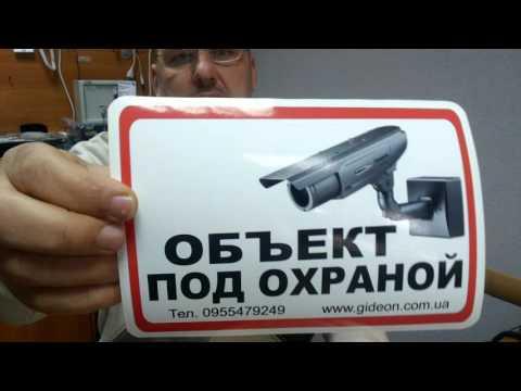 Наклейки для уведомления что ведется видеонаблюдение, либо объект под охранной.