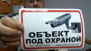 Gambar cover Наклейки для уведомления что ведется видеонаблюдение, либо объект под охранной.