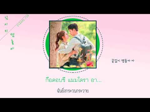 [THAISUB] Kim EZ (김이지) - By Your Side (맴돌아) [Meloholic OST Part 5]