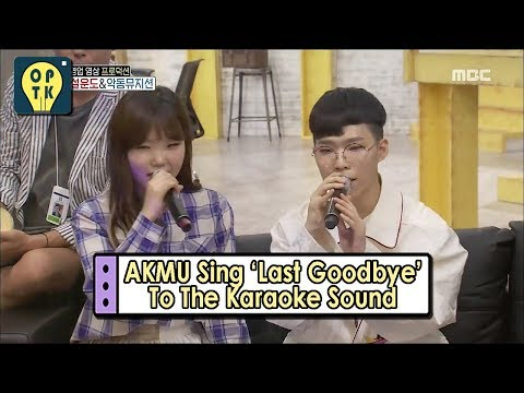 [Oppa Thinking - AKMU] AKMU Sing 'LAST GOODBYE' To The Karaoke Sound 20170617