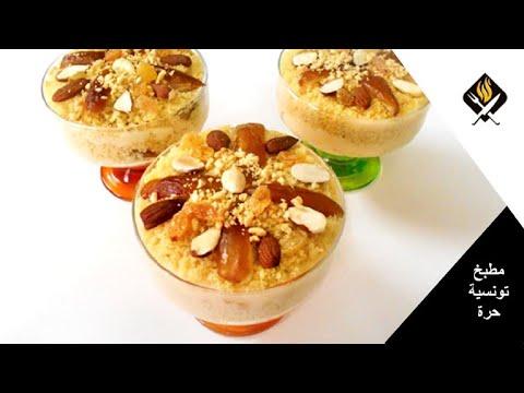 mesfouf-tunisien|-recette-ramadan--مسفوف-تونسي-بالفاكية-والكريمة-والدقلة|-أكلة-رمضانية-مغدية-للسحور