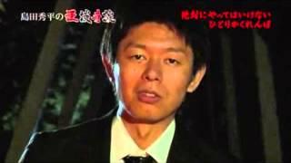 島田秀平の怖い話など好きな人! 音声のみですが妄想力がかきたてられて...