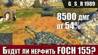 WoT Blitz - Будет ли нерф Foch 155. Преимущества барабана - World of Tanks Blitz (WoTB)