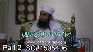 (SC#1505406) ''Mobile Phone Aur Hameri Pershaniyan'' Part 2 Maulana Tariq Jameel