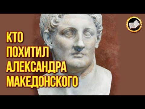 МАКЕДОНСКИЙ. Последнее путешествие Александра Македонского