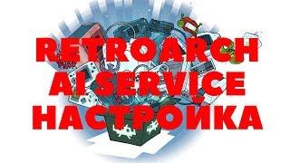 RetroArch AI Service налаштування