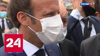 Макрон должен быть не в Ливане: чем недовольны французы - Россия 24