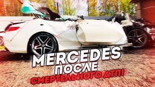 MERCEDES S-CLASS COUPE ПОСЛЕ СМЕРТЕЛЬНОГО ДТП В ПРОДАЖЕ! (ОБЪЯВЛЕНИЯ - AUTO.RU)