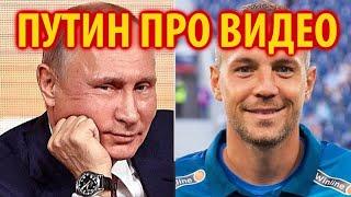 Путин оправдал Дзюбу! Клоунада на российском ТВ!