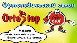 Ортопедический салон OrtoStop(, 2017-07-09T06:19:34.000Z)