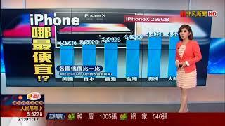 iPhone X 哪裡買最便宜?
