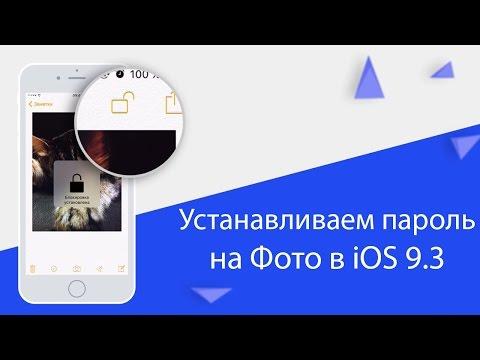 Как установить пароль на фото в iOS 9.3