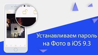 Как установить пароль на фото в iOS 9.3(Новая фишка в iOS 9.3, которая позволяет защитить определенный фото паролем. Смотри другие фишки: Как продлит..., 2016-04-12T17:07:55.000Z)