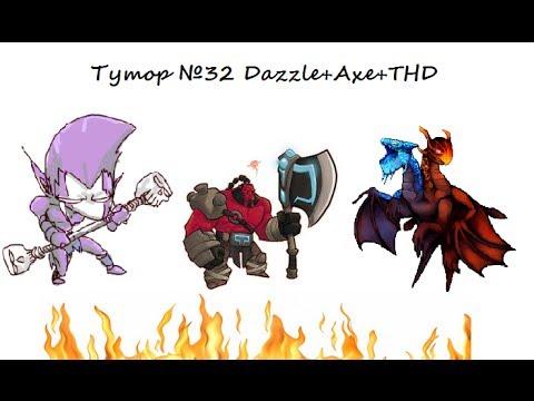 видео: (dota2) Тутор на связку axe+dazzle+thd