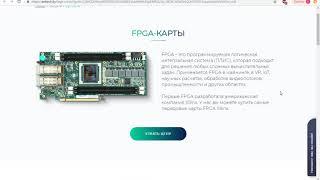 FPGA УНИЧТОЖИТЬ МАЙНИНГ НА ВИДЕОКАРТАХ (GPU)