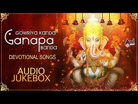 Gowriya Kanda Ganapa Banda | Lord Ganesha Selected Devotional Songs Jukebox 2018