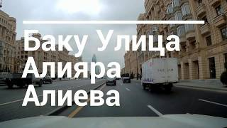 Баку Монтино улица Алияра Алиева (Завокзальная 17-я)