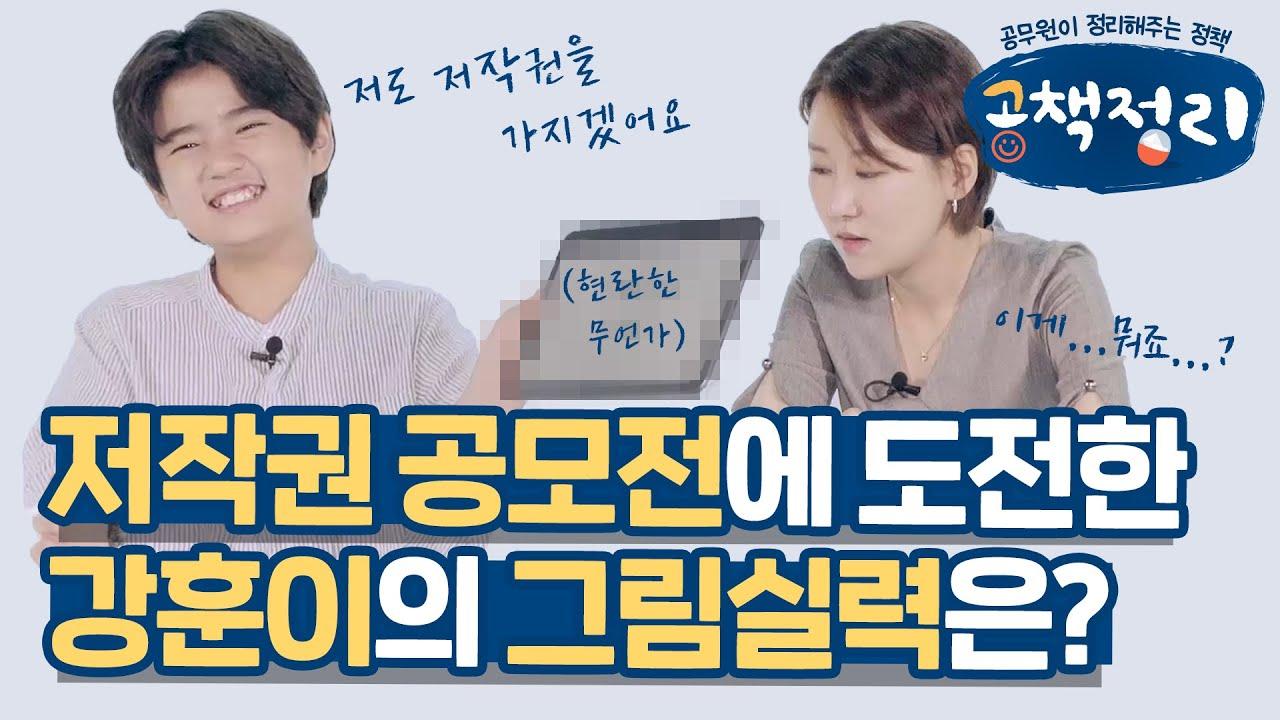 국민 모두 참여 가능! 저작권 공모전에 도전한 강훈이의 그림실력은?! 공책정리 Ep.10