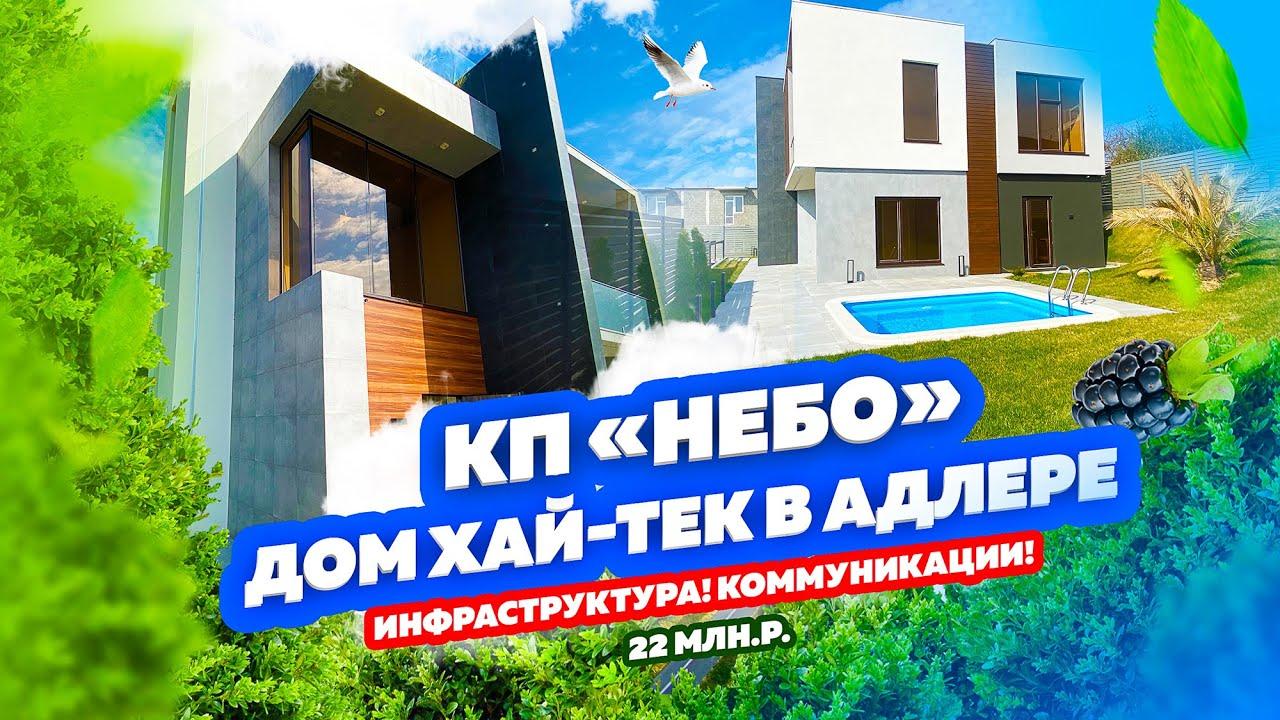 КРАСИВЫЙ ДОМ С БАССЕЙНОМ В АДЛЕРЕ! КП «Небо». Купить дом в сочи с бассейном! Панорамный ВИД НА ГОРЫ!