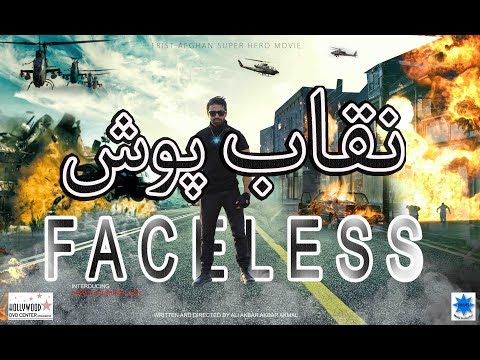 Faceless|نقاب پوش |Full Movie In HD| Humayoon Shams Khan| Afghanistan cinema 2017|With Eng Subtitles