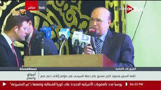 أسواق وأعمال -  كلمة السفير محمود كارم منسق عام حملة السيسي في مؤتمرآ إئتلاف دعم مصر