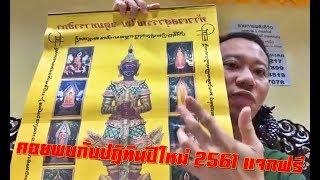 Facebook Live รายการพลังชีวิต คุยสบายๆกับอาจารย์สมศักดิ์ เทพสมบุญ 15 พฤศจิกายน 2560