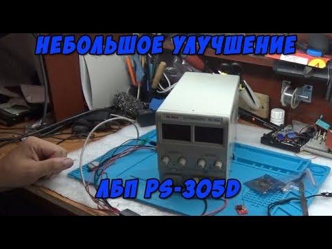 Небольшая переделка-улучшение лабораторного блока питания PS-305D.