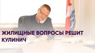 Жилищные вопросы решит Кулинич | Новости Долгопрудного