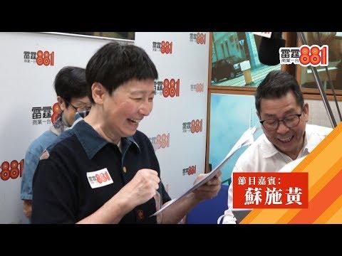 【十八樓C座 50年不變】特別嘉賓 蘇施黃