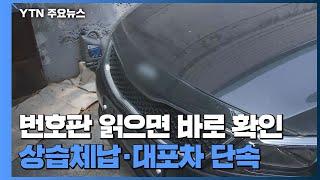 """[서울] """"상습체납·대포차 꼼짝마라!""""…"""