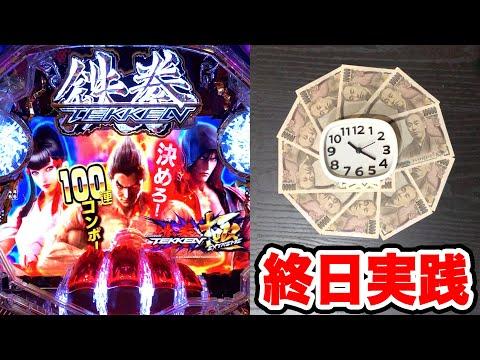 【鉄拳 極】100COMBOから始まる新台終日実践[パチンコ][初打] 桜#85