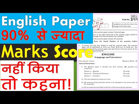 How To Prepare For CBSE English Board Exam Paper 2020 Easily/Make CBSE BOARD ENGLISH PAPER 2020 EASY