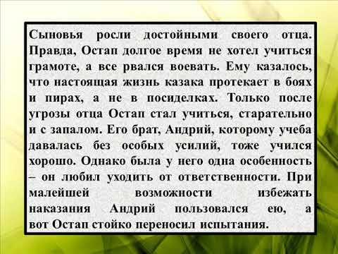 Сочинение на тему «Остап и Андрий   братья и враги