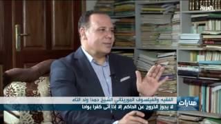 ولد التاه: دولة يزيد بن معاوية والحجاج دولٌ إسلامية