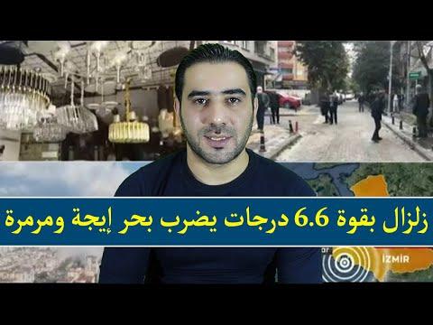 عاجل متابعات زلزال إزمير اسطنبول