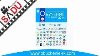 Рекламный ролик: «Справочник Обучение и Карьера», Алматы, Казахстан
