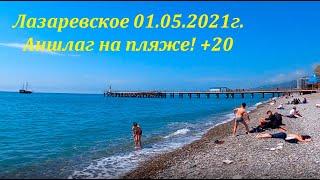 Аншлаг на пляже 01 05 2021 Ну почти аншлаг Купаются и загорают ЛАЗАРЕВСКОЕ СЕГОДНЯ СОЧИ