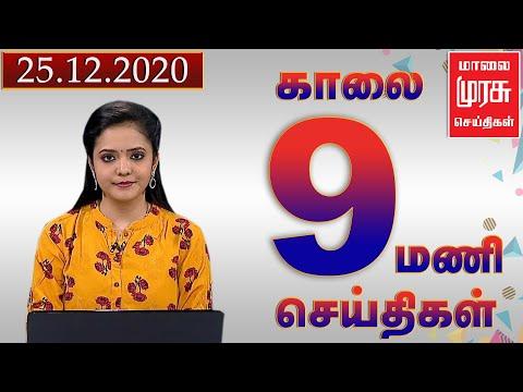 காலை 9 மணி செய்திகள் | 25-12-2020 | Morning 9 AM News