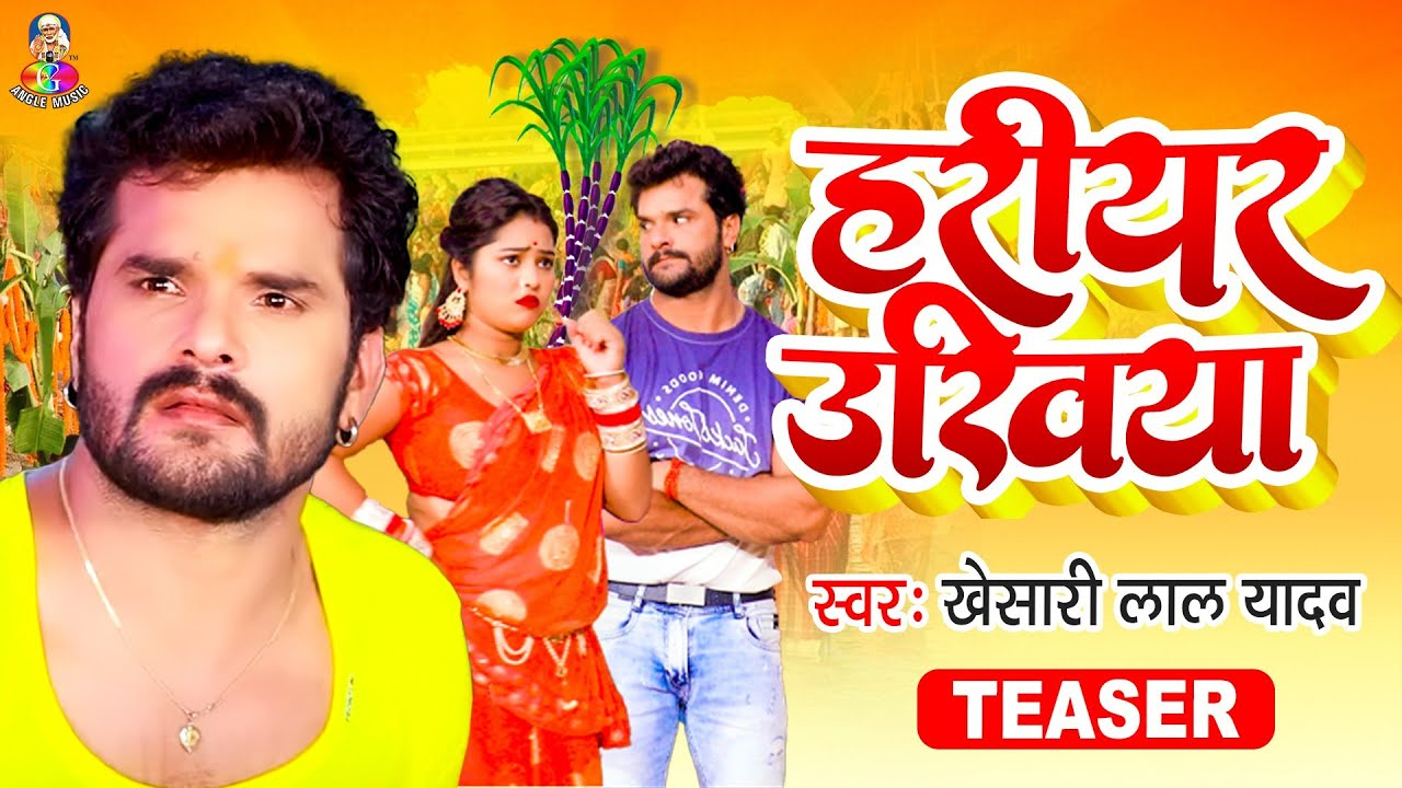 Official Teaser   Hariyar Ukhiya   Khesari Lal Yadav   हरियर उखिया   New Chhath Song 2021