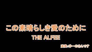 【気軽に演奏してみた】 この素晴らしき愛のために(THE ALFEE)アコギで演奏してみた!