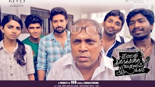 Kathai Thiraikathai Vasanam Iyakkam | Official Teaser | Vijay Sethupathi | Arya | Tapsee