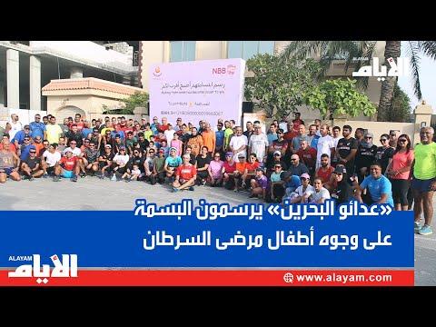 «عداي?و البحرين» يرسمون البسمة على وجوه ا?طفال مرضى السرطان  - 15:55-2019 / 5 / 14