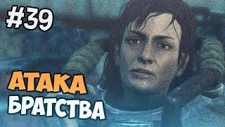 АТАКА БРАТСТВА - Fallout 4 прохождение на русском - Часть 39
