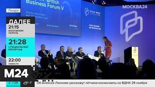 Смотреть видео Вопросы сотрудничества и инвестиций обсудили на российско-британском бизнес-форуме - Москва 24 онлайн